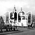 Biserica Sf. Gheorghe, Piteşti