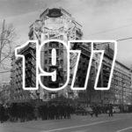 Cutremurul din 4 martie 1977 [arhiva MMB]