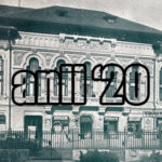 """Ateneul Popular """"Dichiu"""" / Teatrul """"Metropolis"""", Bucureşti"""