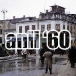 străzile Romană şi Lipscani, Ploieşti